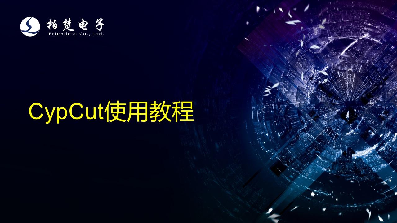 http://file.cloud.fscut.com/CypCut%E8%BD%AF%E4%BB%B6%E7%9A%84%E4%BD%BF%E7%94%A8.mp4