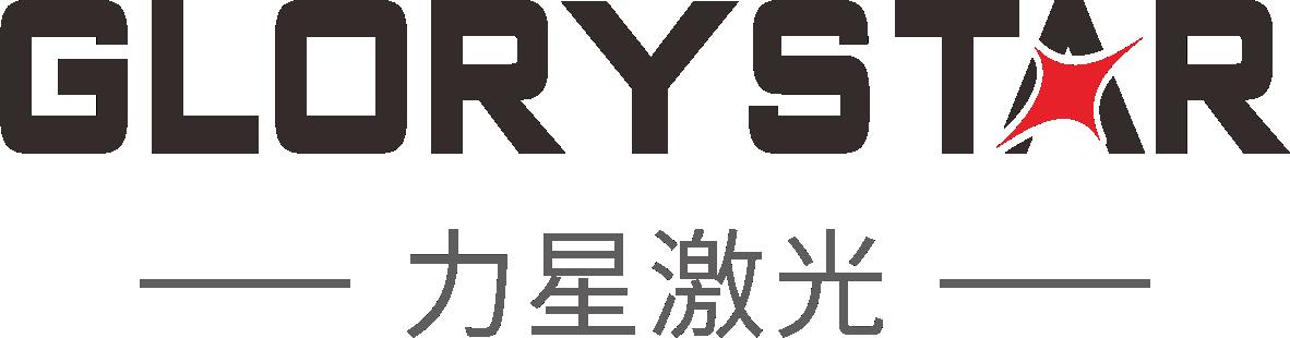 东莞市力星激光科技有限公司