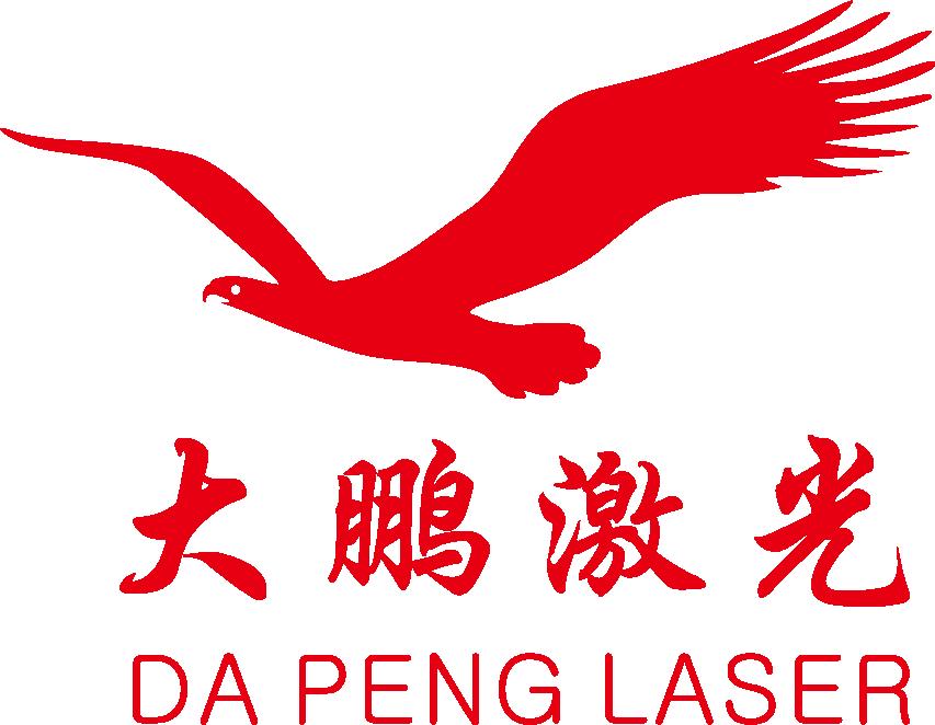 东莞市大鹏激光科技有限公司