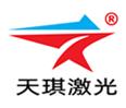 武汉天琪激光设备制造有限公司