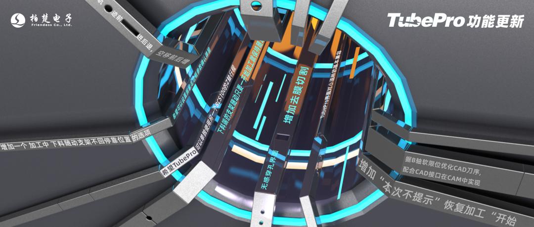 TubePro丨7.0.13.135版本全新上线