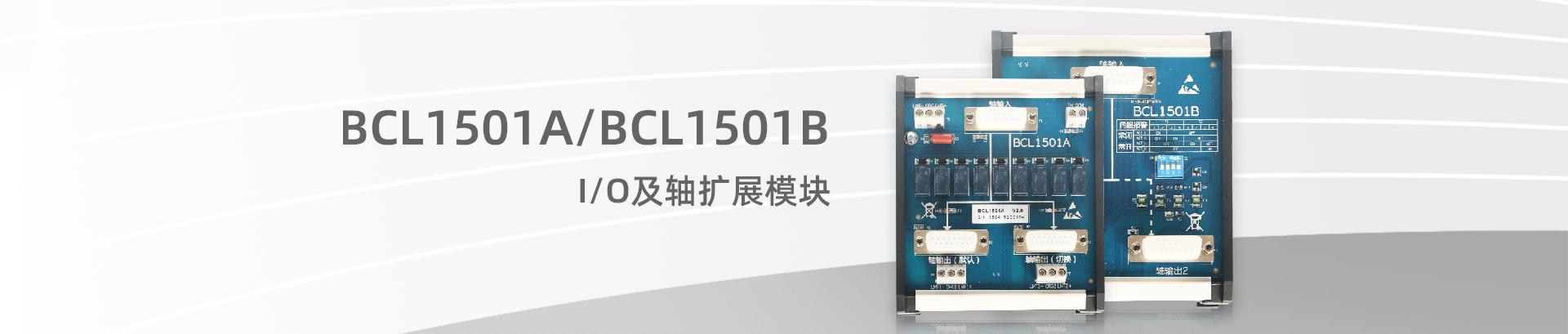 BCL1501A/BCL1501B