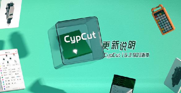 CypCut丨6.3.903更新说明