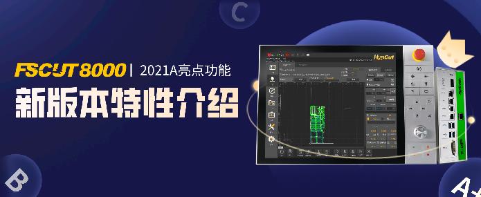 FSCUT8000 | 2021A新版本特性介绍