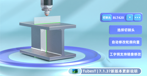 TubesT | 7.1.37新版本更新说明